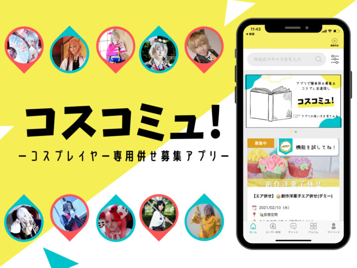 業界初!コスプレイヤー専用併せ募集アプリ「コスコミュ!」がリリース