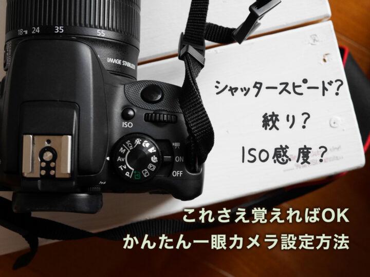 シャッタースピード?絞り?ISO感度?【これさえ覚えればOK】かんたん一眼カメラ設定方法