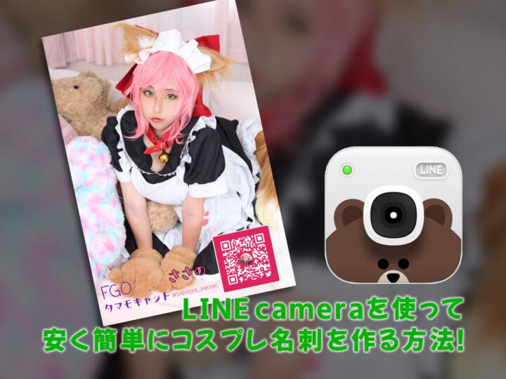 【LINE cameraを使って安く簡単に】コスプレ名刺を作る方法!