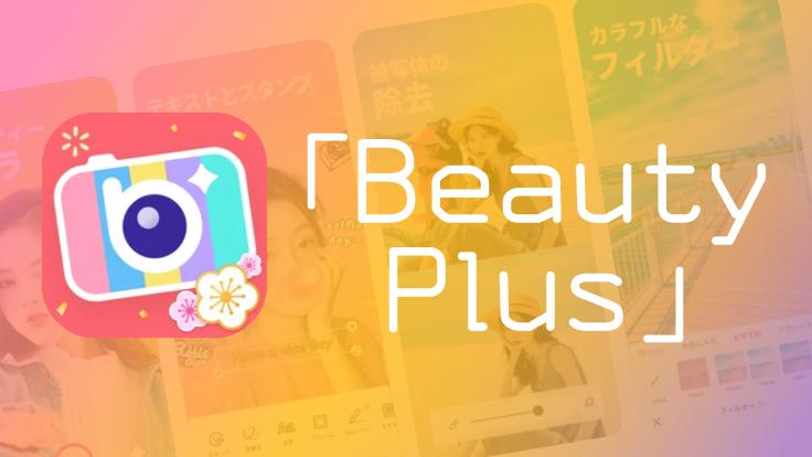 落ちなければ最高!多機能で便利な老舗アプリ「BeautyPlus(ビューティープラス)」