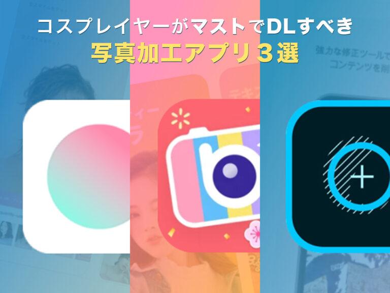 【2021年最新版】コスプレイヤーがマストでDLすべき写真加工アプリ3選