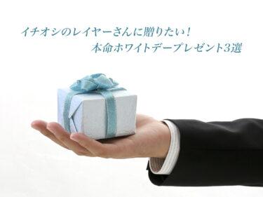 イチオシのレイヤーさんに贈りたい!本命ホワイトデープレゼント3選