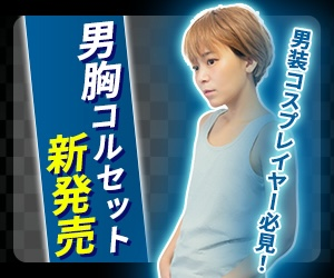 男装コスプレイヤー必見!男胸コルセット新発売