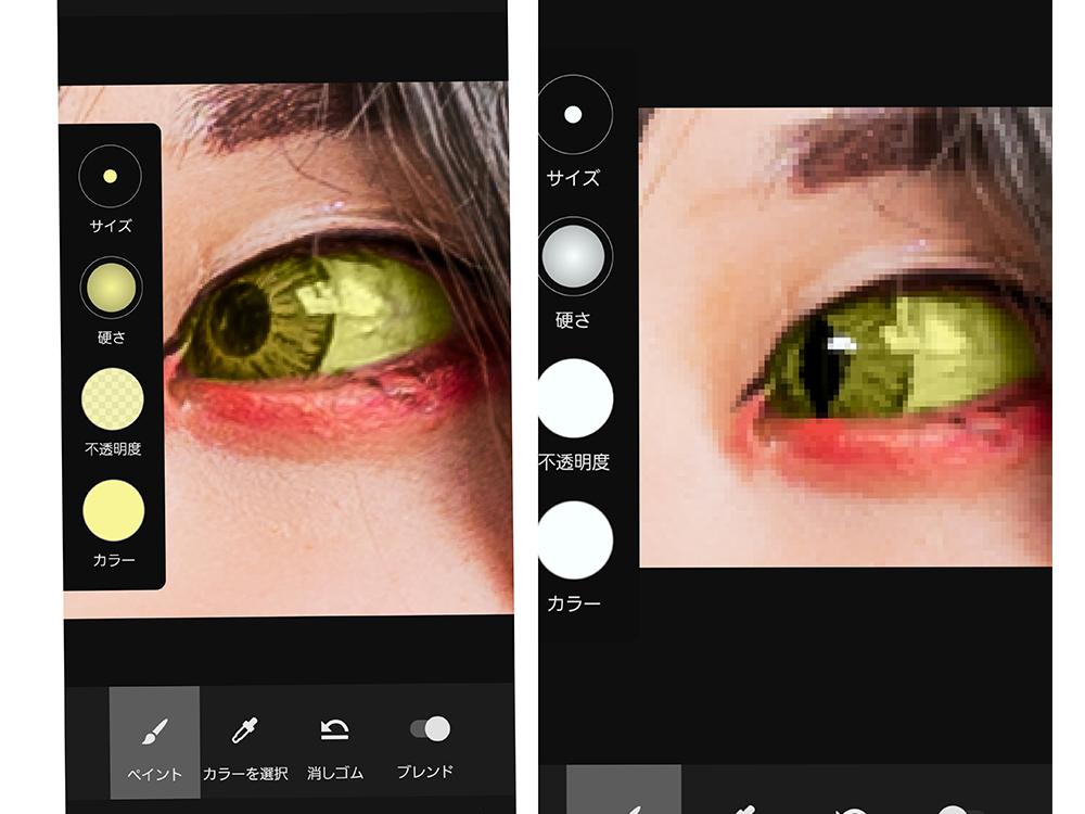 Adobe Photoshop Fixで目の形を猫目に加工