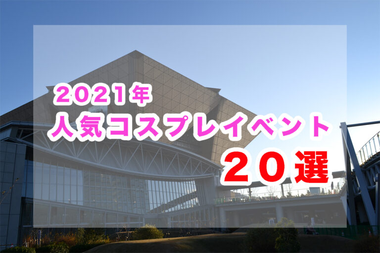 【2021年】人気コスプレイベント20選