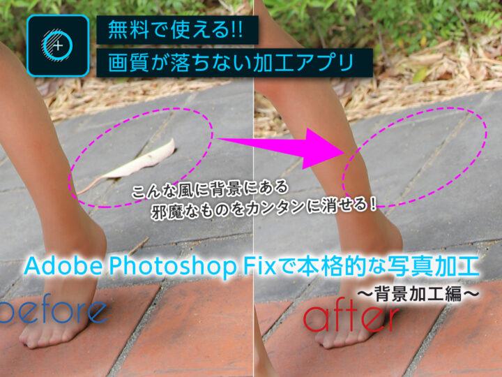 【画質が落ちない加工アプリ】Adobe Photoshop Fixで本格的な写真加工~背景加工編~