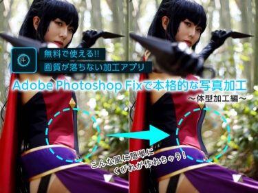 【画質が落ちない加工アプリ】Adobe Photoshop Fixで本格的な写真加工~体型加工編~