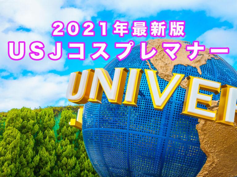 ユニバーサル・スタジオ・ジャパンでコスプレするときのマナーは?最新のルールを解説【2021年版】