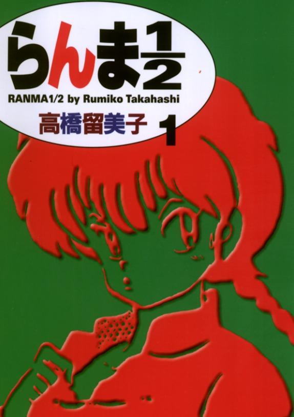 らんま1/2〔新装版〕(1) (少年サンデーコミックス) Kindle版