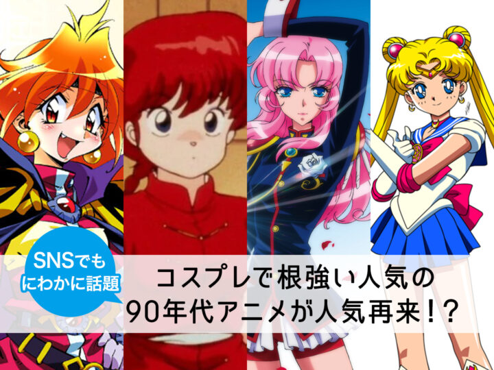 コスプレで根強い人気の90年代アニメが人気再来!?SNSでもにわかに話題