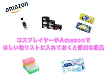コスプレイヤーがAmazonほしい物リストに入れておくと便利な商品15選(日常編)