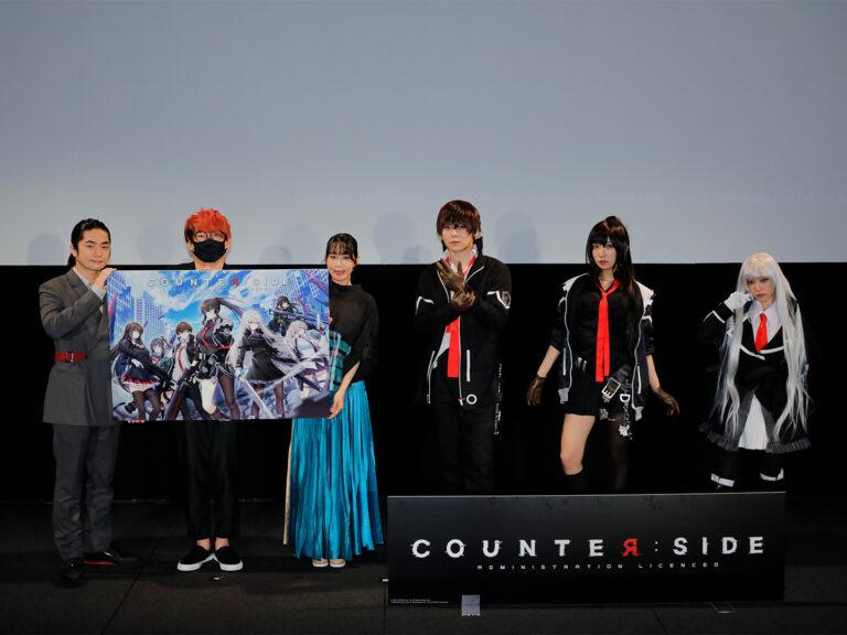 最新ゲーム「COUNTER:SIDE」発表会に潜入!!岸洋佑、池田ショコラ、霜月めあもコスプレで参戦!