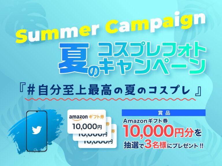 【夏だ!コスプレだ!】Amazonギフトカード1万円分が当たる!夏のコスプレフォトキャンペーン開催のお知らせ