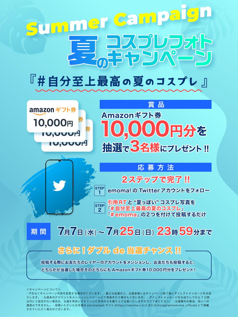 【夏だ!コスプレだ!】Amazonギフトカード1万円分プレゼントキャンペーン開催のお知らせ