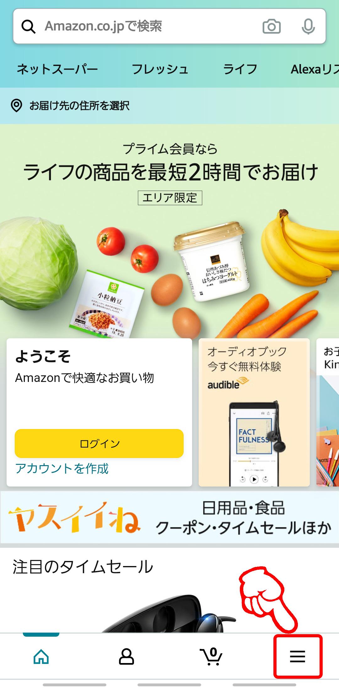 アマゾンアプリほしい物リスト作り方-1