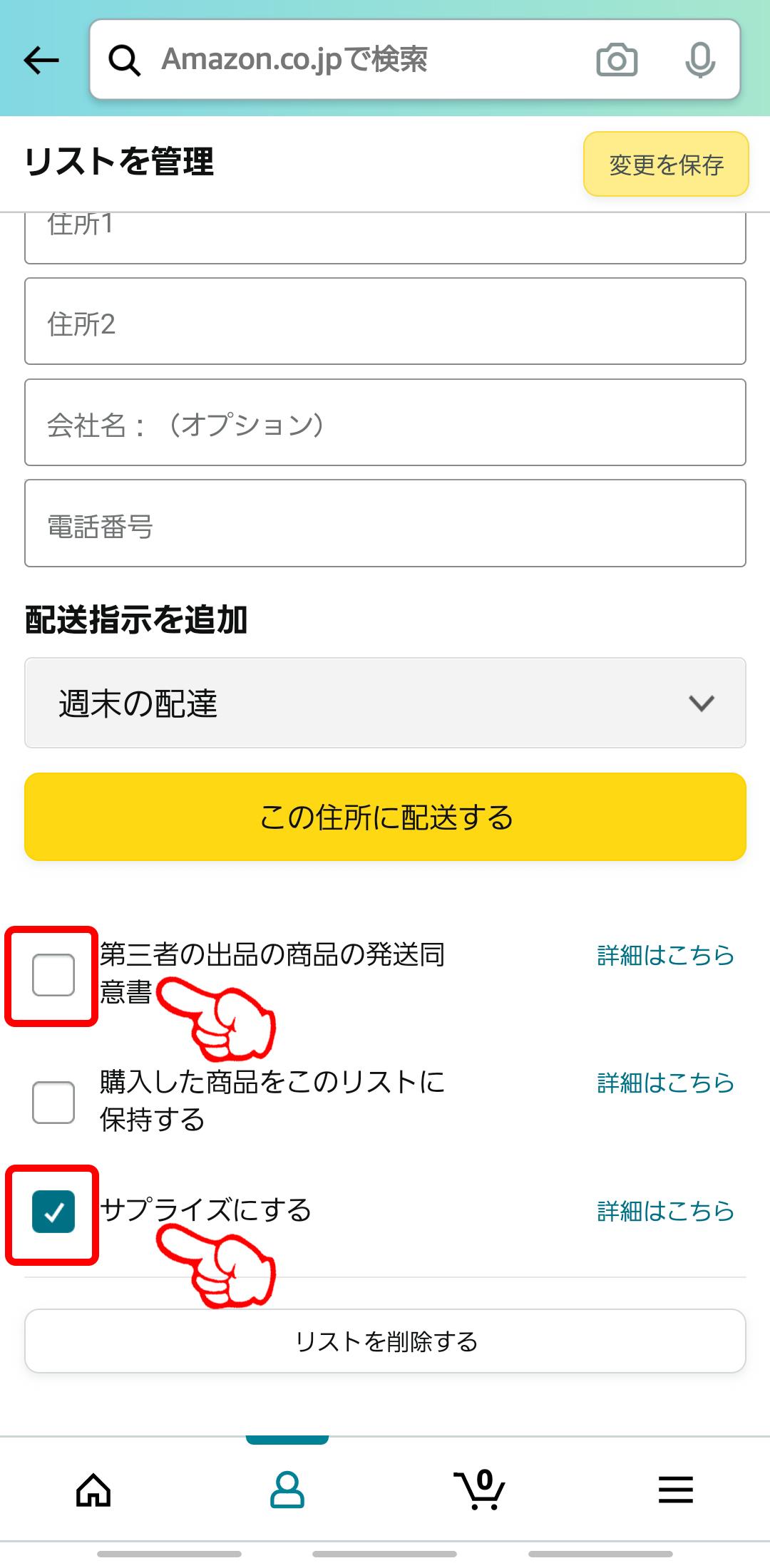 アマゾンアプリほしい物リスト作り方-11