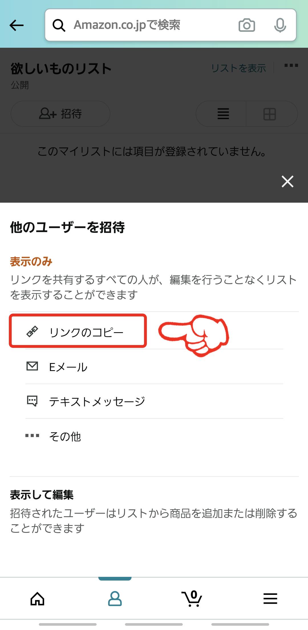 アマゾンアプリほしい物リスト作り方-14