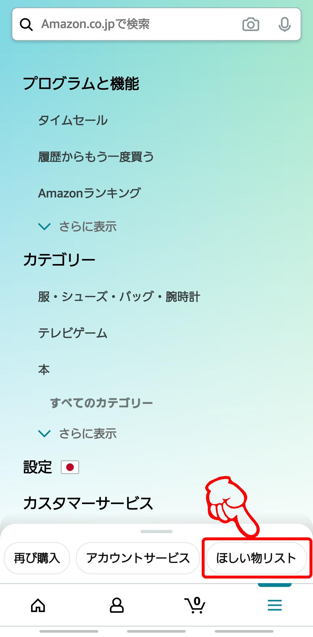 アマゾンアプリほしい物リスト作り方-2