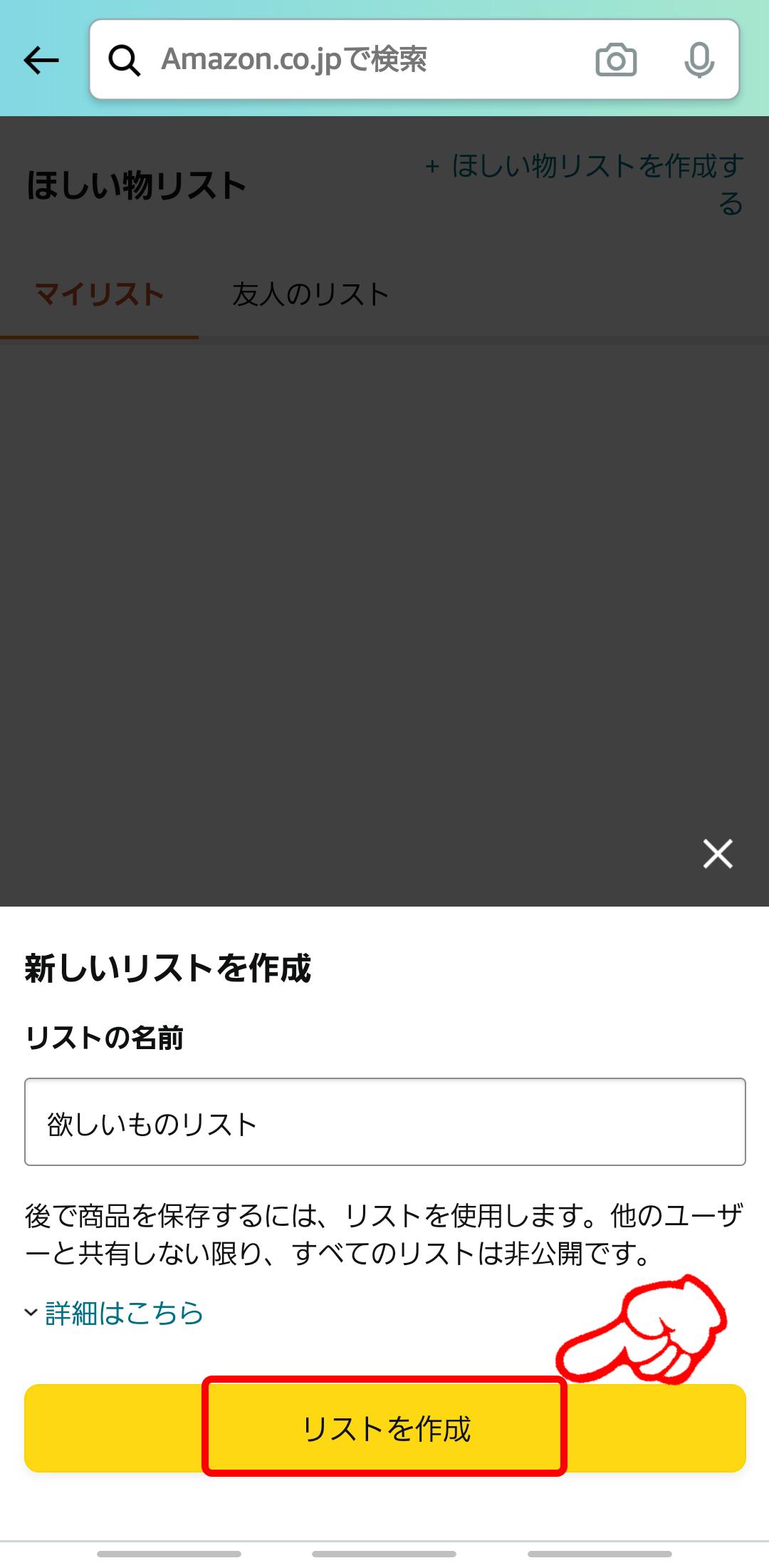 アマゾンアプリほしい物リスト作り方-4