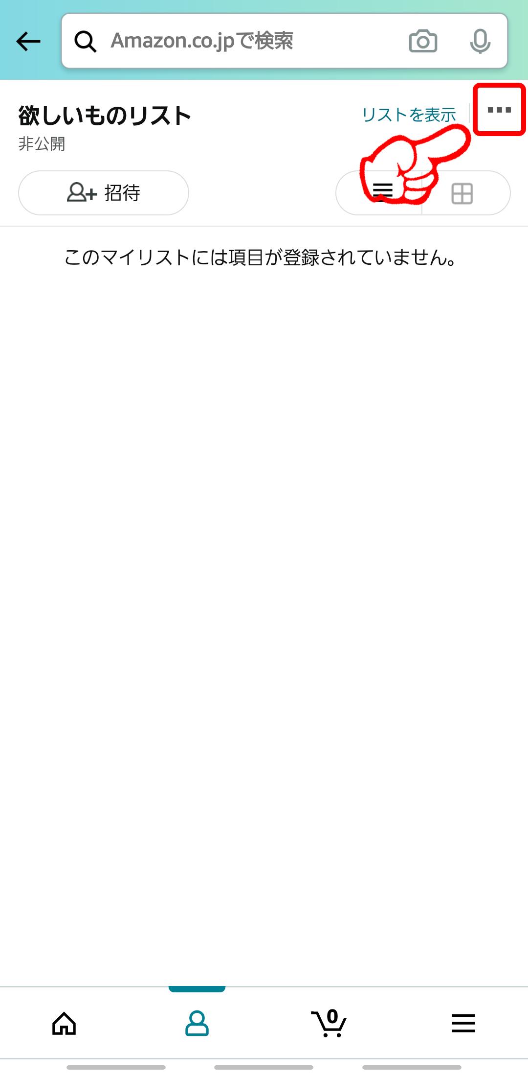 アマゾンアプリほしい物リスト作り方-5