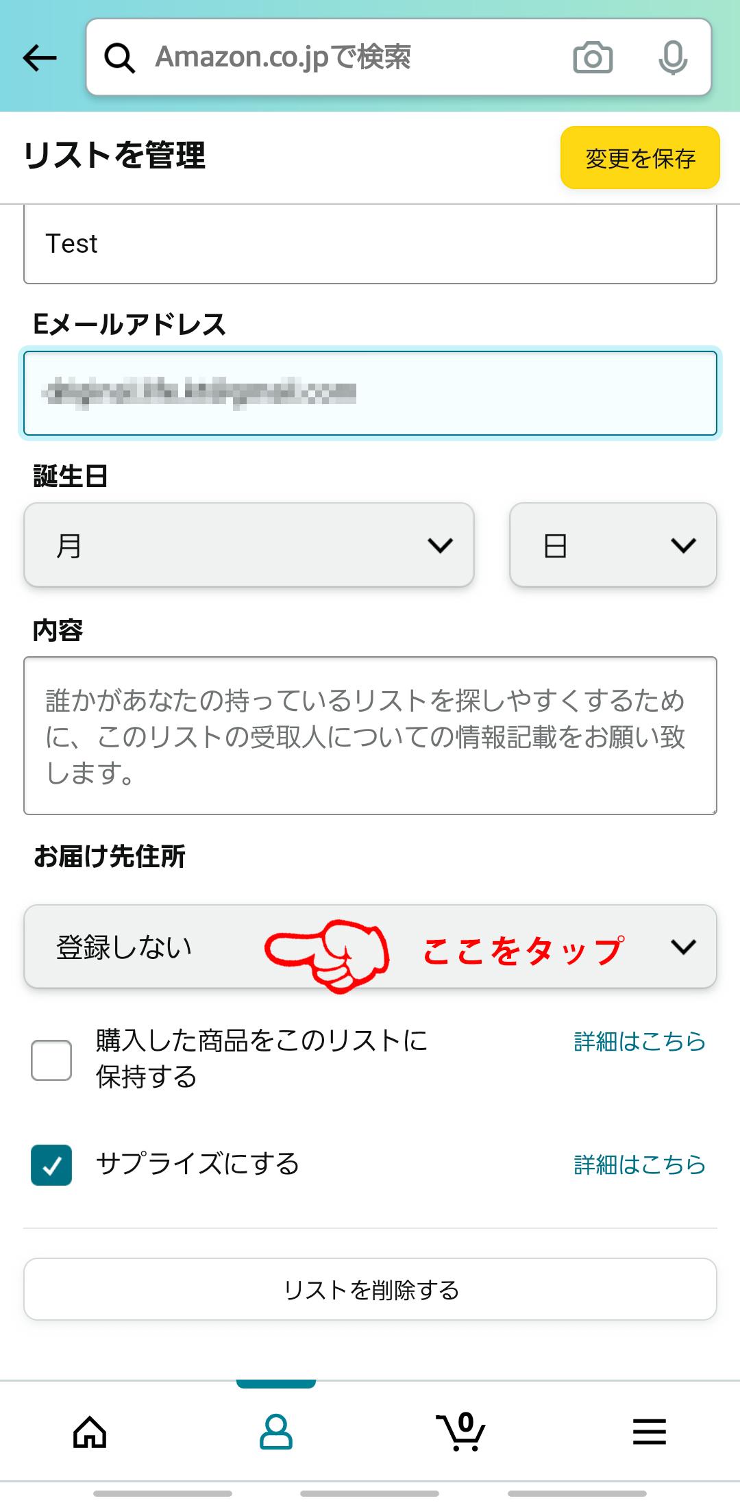 アマゾンアプリほしい物リスト作り方-8