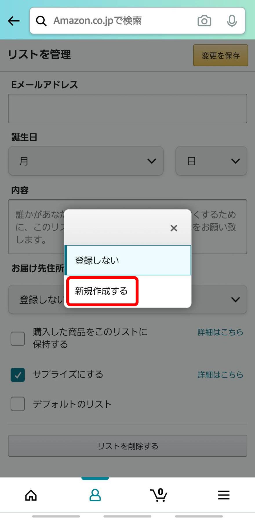 アマゾンアプリほしい物リスト作り方-9