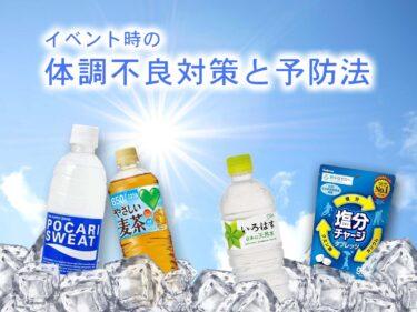 【夏のコスプレイベント必需品】熱中症対策グッズと予防法