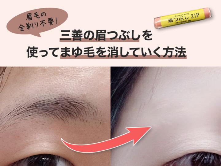 【眉毛全剃り不要!】舞台化粧品の三善眉つぶしを使って消していく方法
