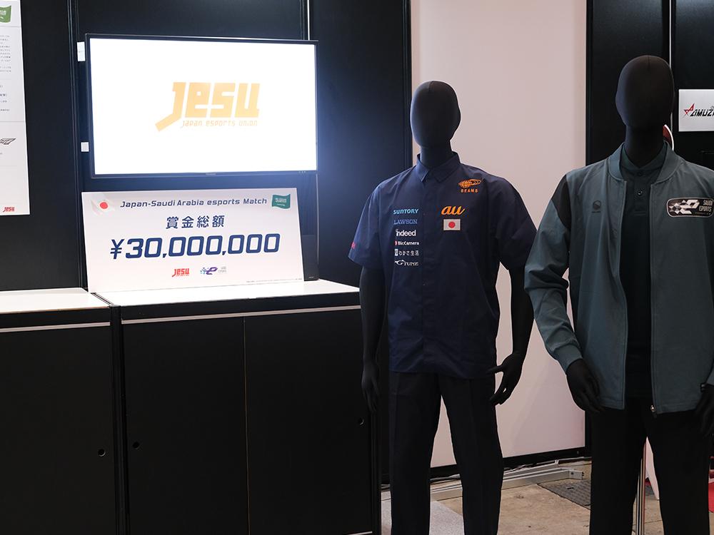 TGS2021で行われる日本vsサウジアラビアのeスポーツ対決のユニフォーム