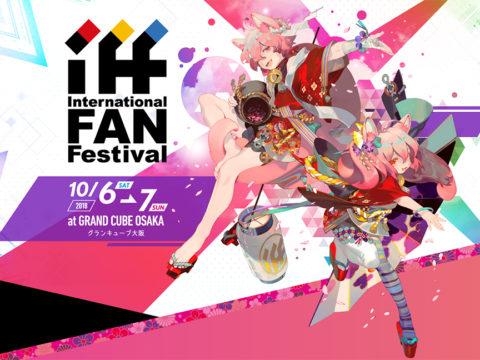「日本初!逆輸入ジャパンアニメイベント」、International Fan Festival Osaka(IFF Osaka)を紹介!