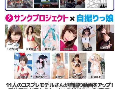 渋谷街頭ビジョン7ヶ所同時放送出演権を賭けた争奪戦が開始!