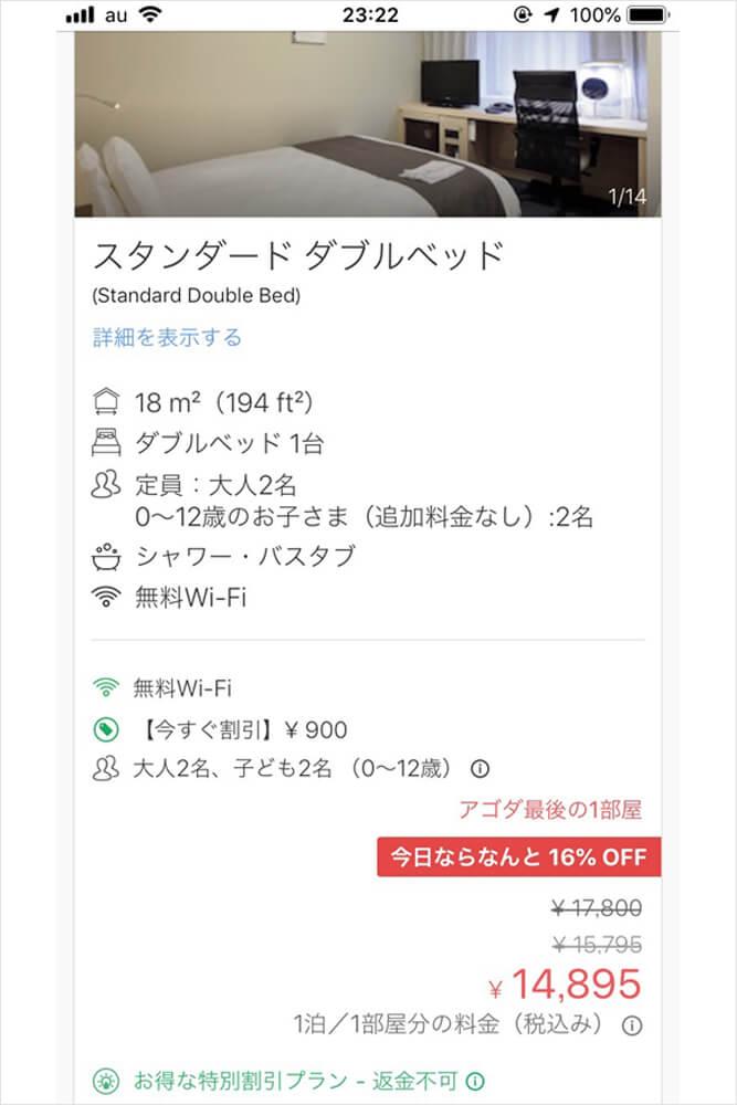 アゴダのiPhoneのweb画面