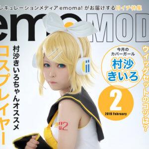 【後編】関西のハイクオリティコスプレイヤー‐月イチ企画!emomaカバーガール特集[村沙きいろさん]‐