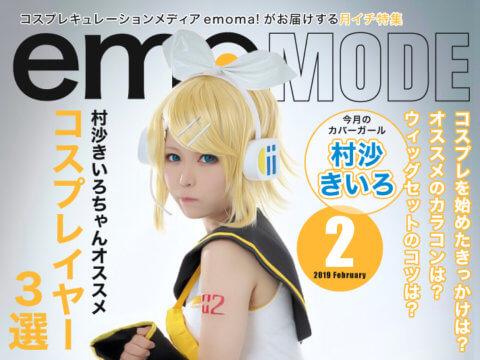 関西のハイクオリティコスプレイヤー‐月イチ企画!emomaカバーガール特集[村沙きいろさん]‐