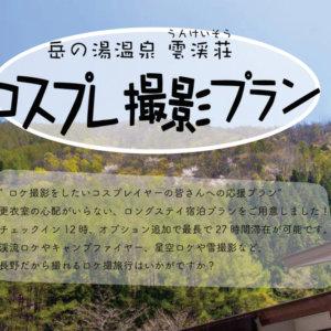 長野でコスプレロケ!岳の湯温泉 雲渓荘「コスプレ撮影プラン」を開始