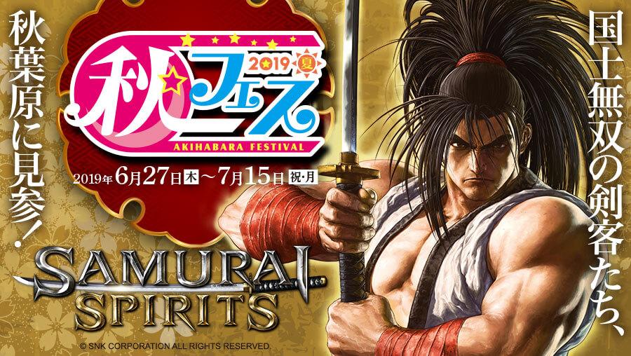 「秋フェス2019夏 × SAMURAI SPIRITS」(サムスピ祭り)