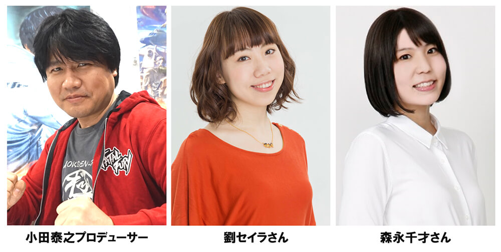 SAMURAI SPIRITSプロデューサーの小田泰之、声優の劉セイラさんと森永千才さん
