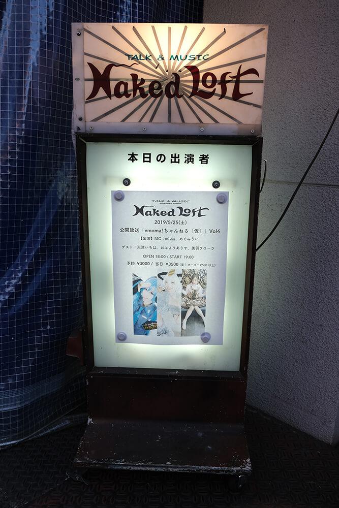 新宿ネイキッドロフト入口前の告知看板
