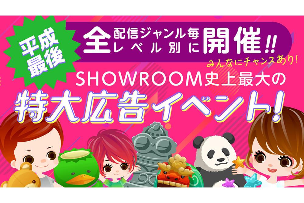 SHOWROOM史上最大の特大広告イベント!