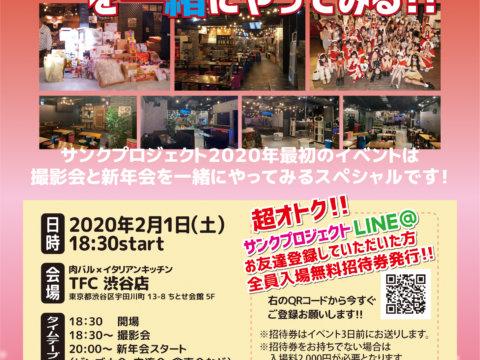 サンクプロジェクト新年会フライヤー詳細版