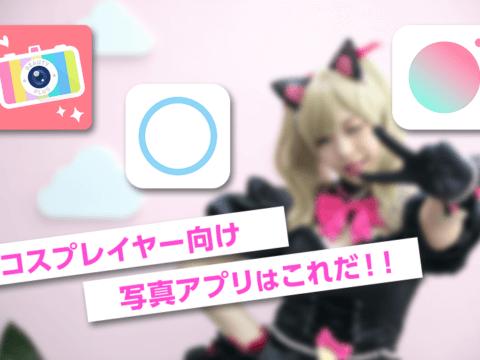 コスプレイヤー向け写真アプリはこれだ!!