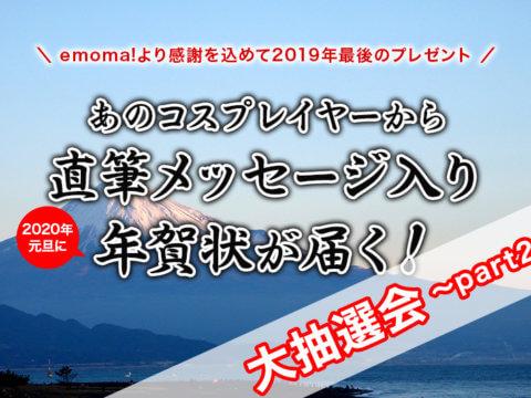 コスプレイヤー直筆メッセージ入り年賀状プレゼントキャンペーン~大抽選会part2~
