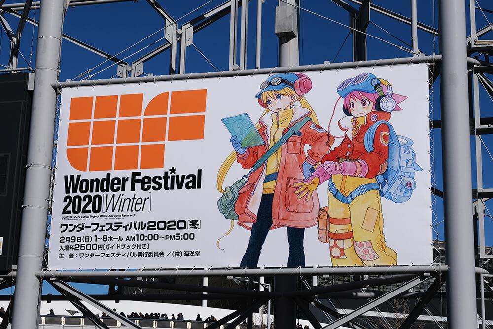 ワンダーフェスティバル会場の幕張メッセの外の看板