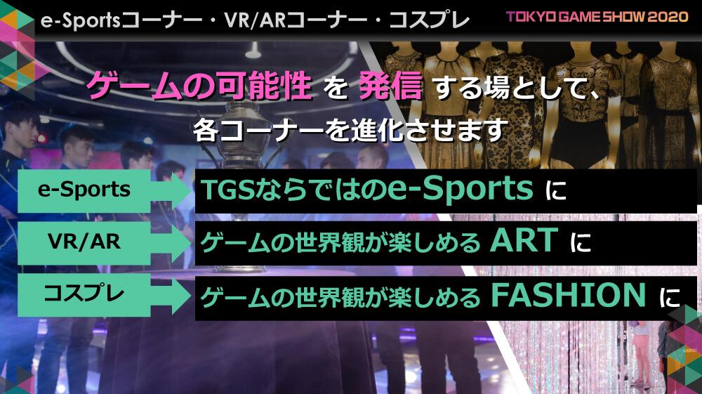 ゲームの可能性を発信する場として、eスポーツやVR/AR、コスプレの各コーナーを進化させる