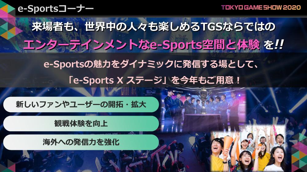 来場者も世界中の人々も楽しめるTGSならではのエンターテインメントなeスポーツ空間と体験を!