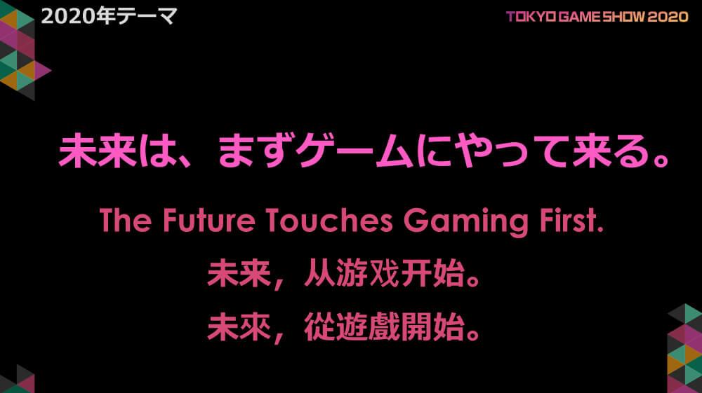 東京ゲームショウ2020のテーマ「未来は、まずゲームにやって来る。」