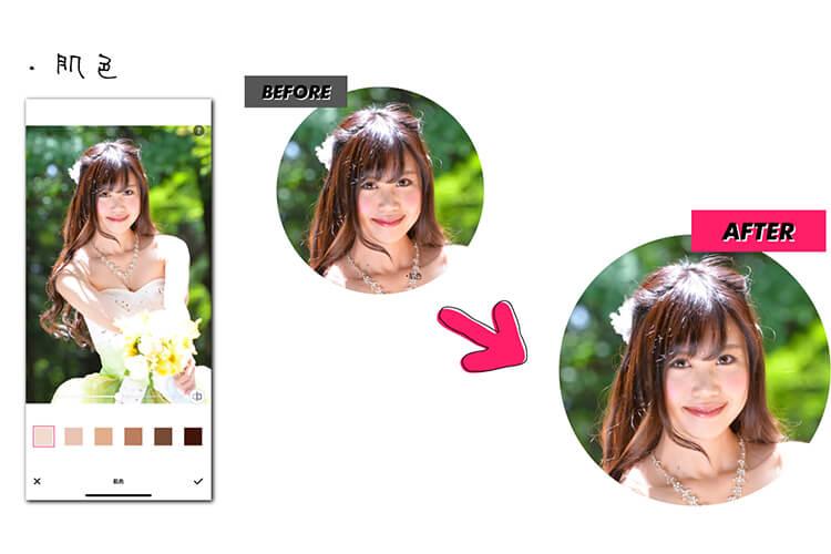 写真加工アプリのBeautyPlusで肌色