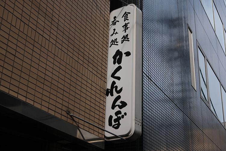 上野駅から徒歩6分のところにある「倭食処かくれんぼ」の看板