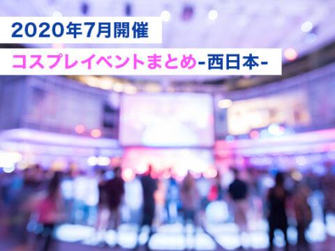 【2020年7月開催コスプレイベントまとめ-西日本-】アフターコロナイベント応援!!