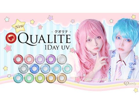 コスプレイヤーに人気!通販で買える高発色のおすすめカラコン「QUALITE(クオリテ)」